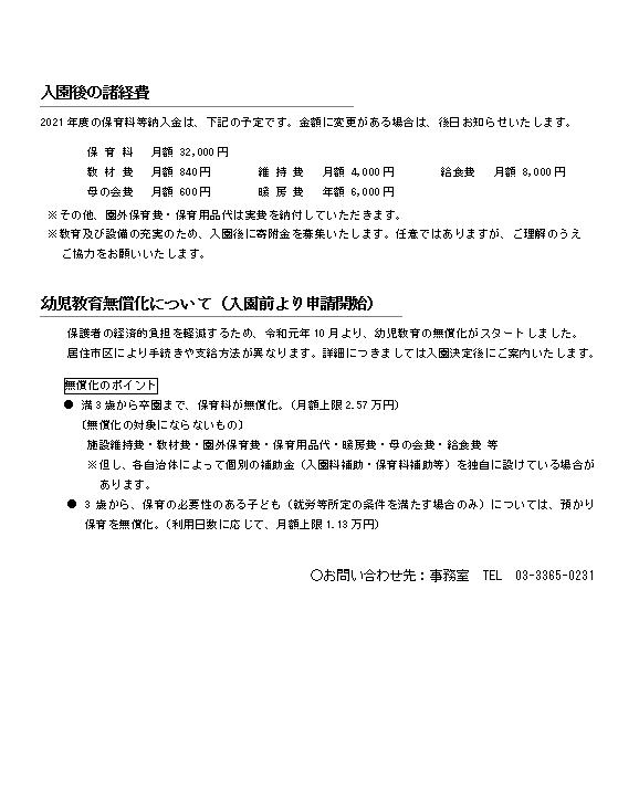 スクリーンショット 2021-02-24 15.31.16